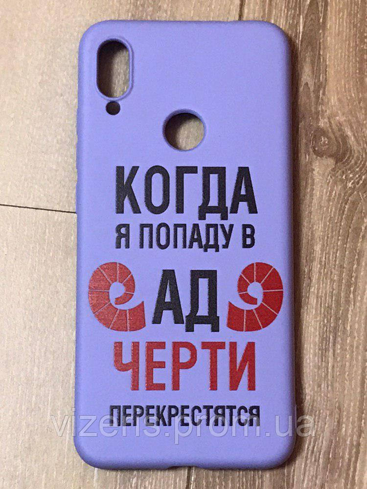 Чехол- накладка с принтом на Xiaomi Redmi Note 7 Силикон TPU+ Микрофибра -  Когда я попаду....