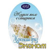 Жидкое мыло SMZ «Морской бриз — эконом», фото 1