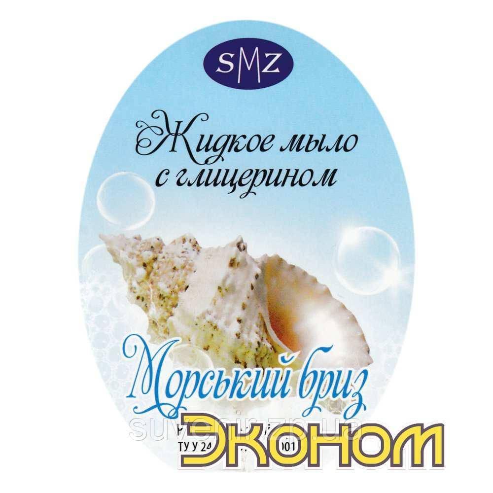 Жидкое мыло SMZ «Морской бриз — эконом»