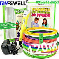 3Д ручка Myriwell с LCD дисплеем (3D) + 1 год гарантия + ТРАФАРЕТЫ + 120м. пластика ОРИГИНАЛ!