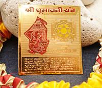 9070085 Янтра латунная цветная Позолота 24 карата. Дхумавати янтра №14