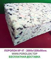 Поролон KP 47 - 1 лист 2000x1200х90мм. бесплатная доставка Н.П.