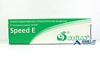 Пленка рентгеновская E-Speed Онико (Oniko), 150шт./упак.