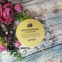 Гидрогелевые патчи для век с муцином улитки Petitfee Hydrogel Eye Patch Gold & Snail
