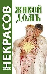 01041221 Живой дом Некрасов А.