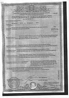 """""""Ситон"""" сертификаты"""