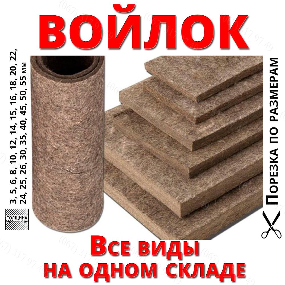 ВОЙЛОК ДЛЯ ФИЛЬТРОВ ПГФ ТОЛЩ. 6-25мм (ПОРЕЗКА ПО РАЗМЕРАМ)