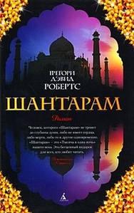 0102597 Шантарам Грегори Робертс Дэвид