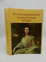 Кибалова Л. и др. Иллюстрированная энциклопедия моды (б/у).