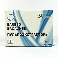 Пульпоэкстракторы (КМИЗ), 100шт./упак.