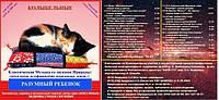 0602157 Классические колыбельные Недерица