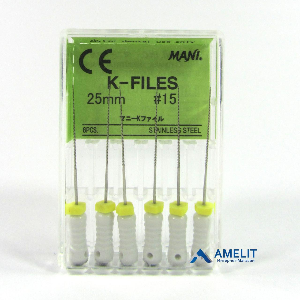 К-файл №15(К-file,Mani), 25мм, 6шт./уп