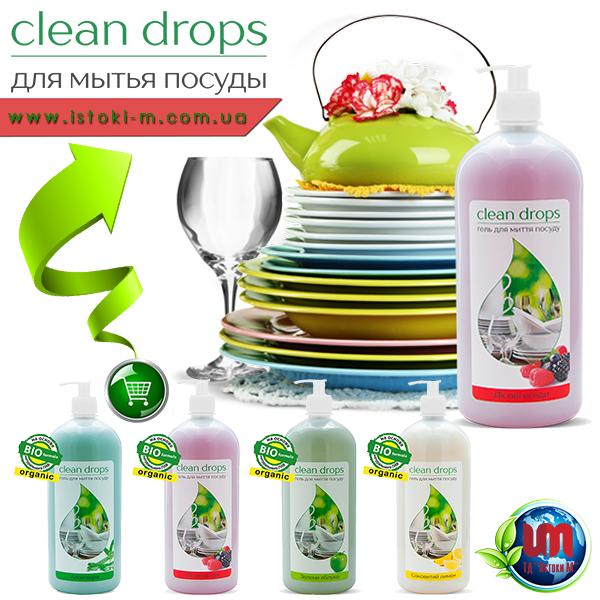 Гель для мытья посуды органического происхождения clean drops