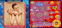 0602248 «Эффект Моцарта для новорожденных» Недерица С. С.