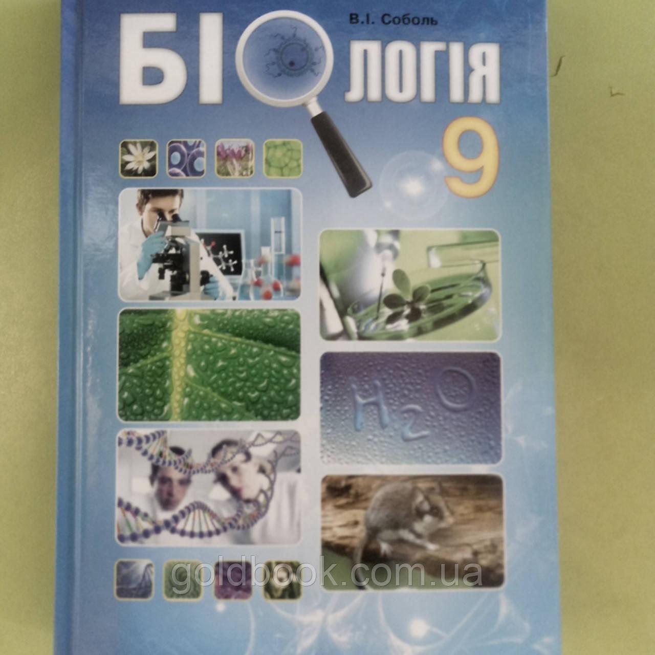 Біологія 9 клас підручник