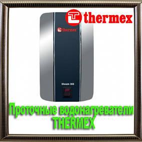 Проточные водонагреватели THERMEX (ТЕРМЕКС)
