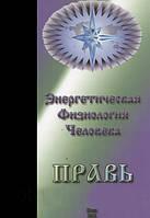 0106917 Правь Энергетическая физиология человека Яковцев.