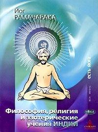 0120077 Философия, религия и эзотерические учения Индии. Уильям Уокер Аткинсон.