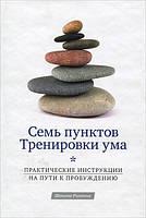 0105150 Семь пунктов Тренировки ума. Практические инструкции на пути к Пробуждению. Шангпа Ринпоче.