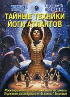 0117156 Тайные техники йоги Атлантов. Рассекреченные практики йоги атлантов. Бореев Георгий Александрович.