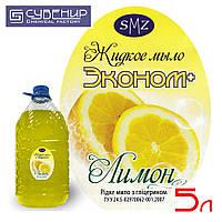 Жидкое мыло SMZ «Лимон — эконом+» 5 литров, фото 1