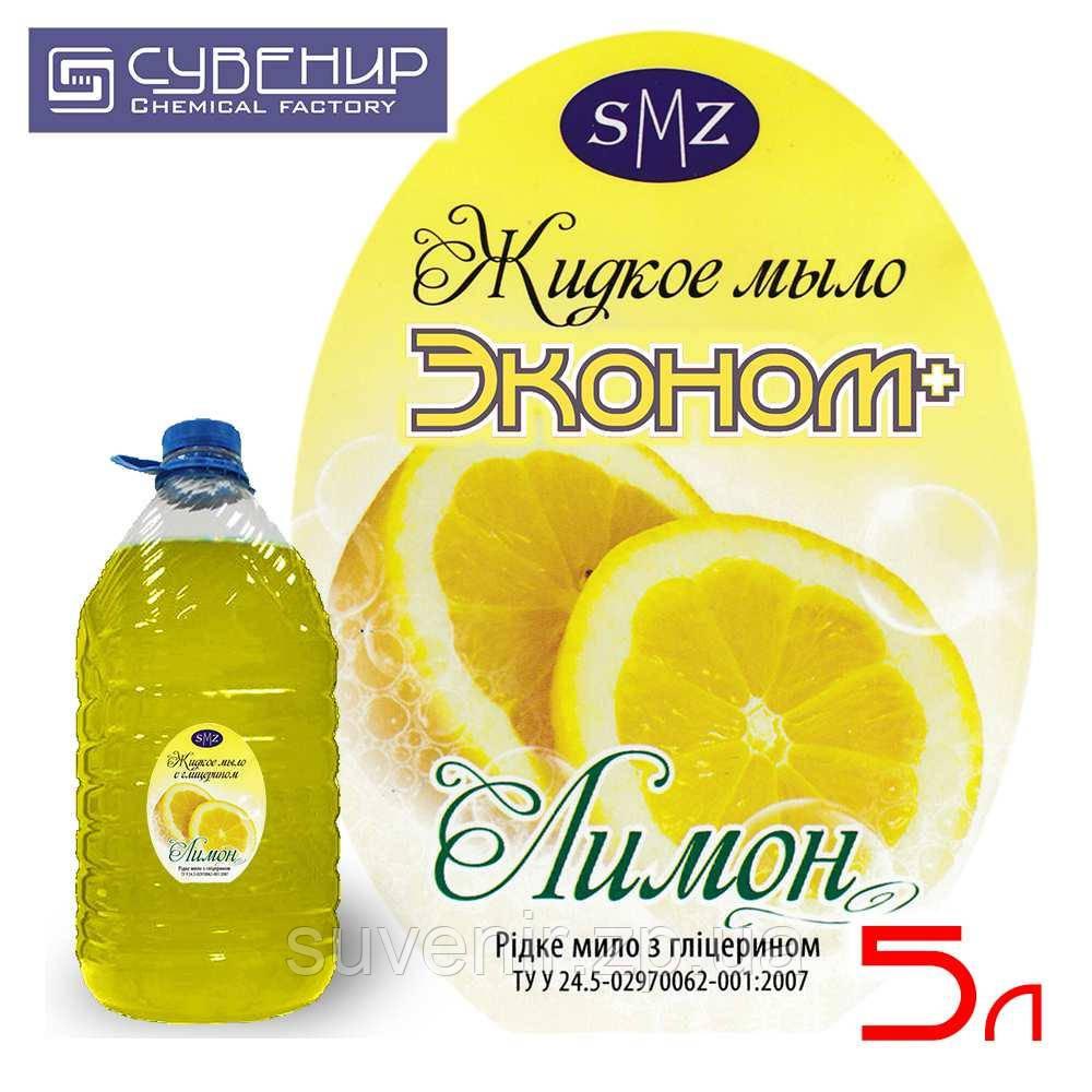 Жидкое мыло SMZ «Лимон — эконом+» 5 литров