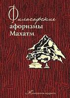 0113905 Философские афоризмы Махатм Эксмо
