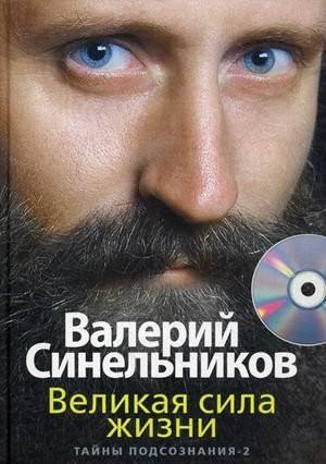 0104058 Великая сила жизни +сд Синельников В.