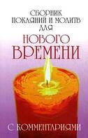 0115244 Сборник покаяний и молитв для Нового Времени Р.Доля