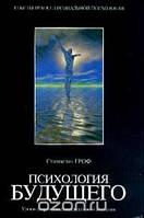0104812 Психология будущего. Уроки современных исследований сознания.