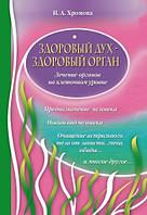 01035556 Здоровый дух - здоровый орган. Нина Хромова.
