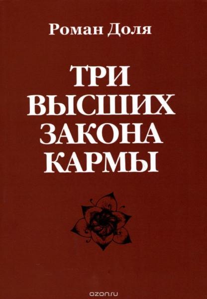 0115101 Три высших закона кармы. Физика преображения. Роман Доля.