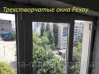 Трехстворчатые Окна Киев Недорого. Окна Rehau +38(044)227-93-49 +38(098)777-31-49 +38(066)777-31-49
