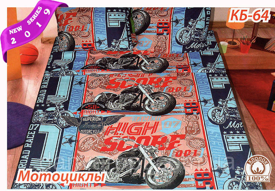 Постельное белье детское  BAYKER  полуторное, размер 145*215, купить оптом со склада 7км Одесса