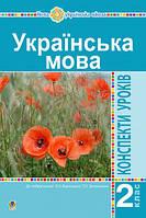 Укр мова 2 кл Конспекти уроків (Варзацька, Трохименко)