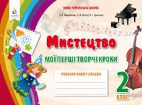 Мистецтво 2 кл Зошит-альбом Мої перші творчі кроки (Калініченко)