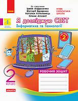Я досл. світ (Інформатика та технології) 2 кл  Р/З у 2-х ч. Ч.2  (Андрусенко)