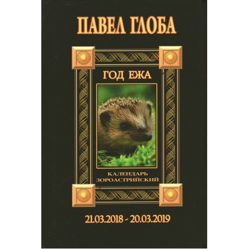 110617 Павел Глоба Календарь астрологический зороастрийский. Год Ежа (2018-2019)