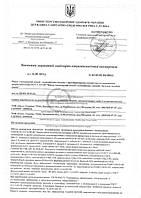 """""""Биол"""" сертификаты"""