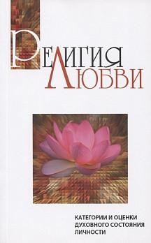 0107291 Религия любви. Категории и оценки духовного состояния личности. Сатья Саи Баба.