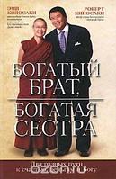 0119425 Богатый брат, богатая сестра. Роберт Т. Кийосаки, Эми Кийосаки.
