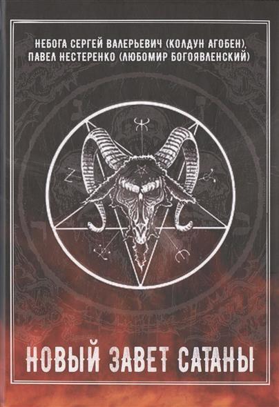 0111112 Новый Завет Сатаны. Небога С., Нестеренко П.