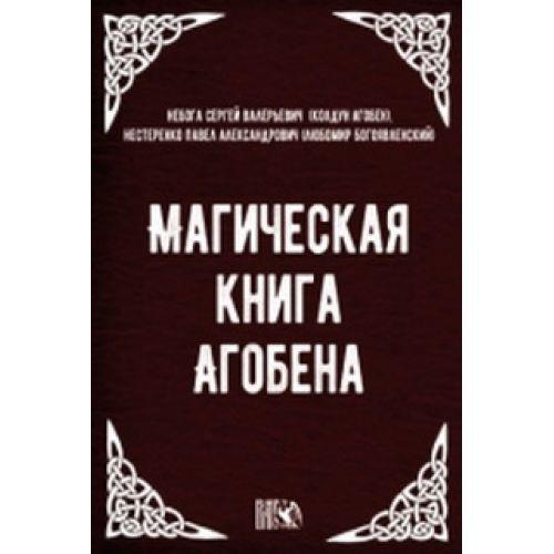 0110289 Магическая книга Агобена. Сергей Небога, Павел Нестеренко.