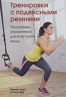 0114041 Тренировки с подвесными ремнями. Программы упражнений для всех групп мышц.