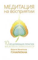 0105074 Медитация на восприятии. Десять исцеляющих практик для развития внимательности.