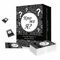 0501173 «Кто же Я?» - набор метафорических ассоциативных карт.