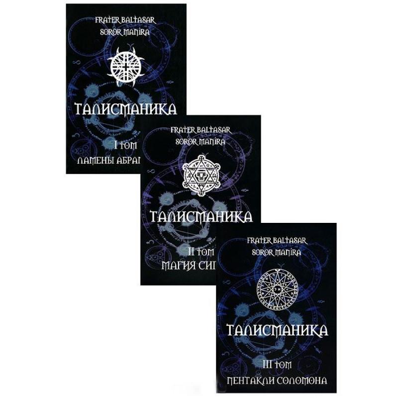 0124048 Талисманика (комплект из 3 книг)
