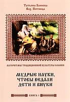 0117292 Алгоритмы традиционной культуры славян. 2 тома Блинова. Велигор.