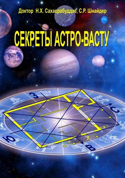 01101130 Секреты Астро-Васту .