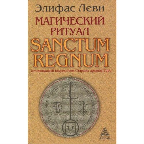 0110803 Леви Э. «Магический ритуал Sanctum Regnum»